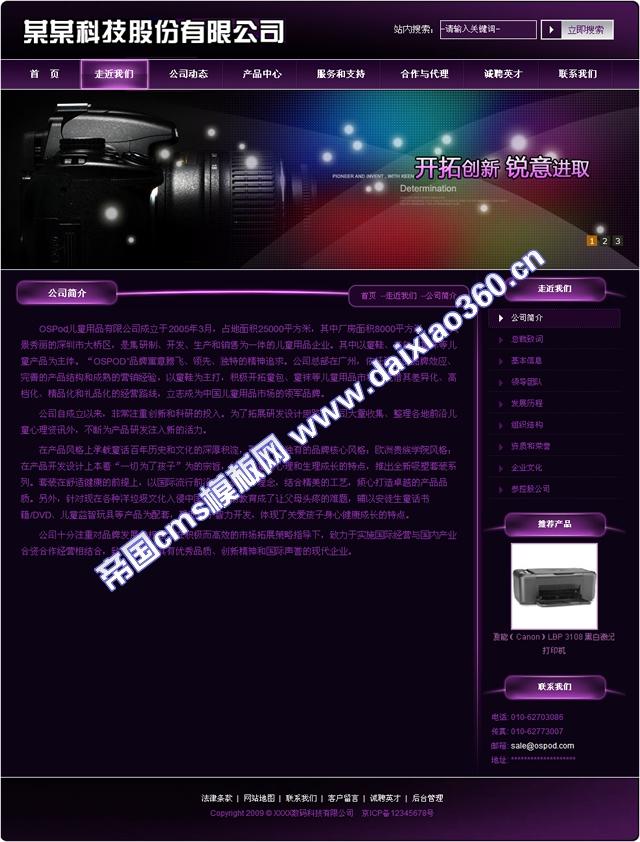 帝国数码产品企业网站cms模板_公司简介