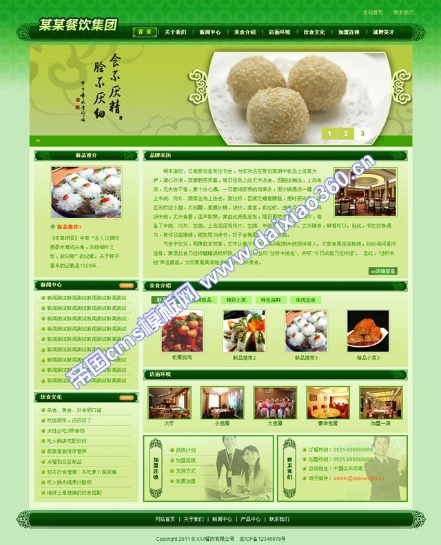 帝国cms餐饮食品企业绿色模板_首页