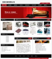 黑红色文体帝国企业模板