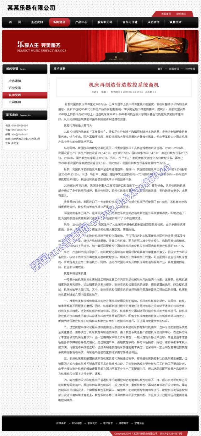 黑红色文体帝国企业模板_新闻内容