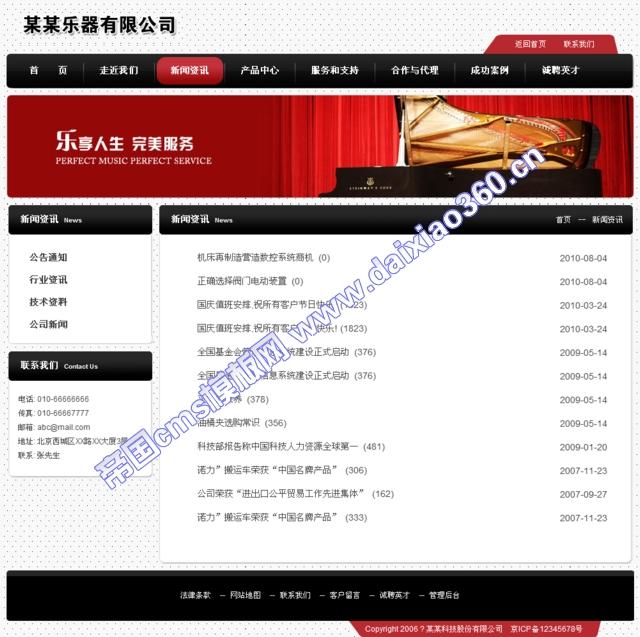 黑红色文体帝国企业模板_新闻列表