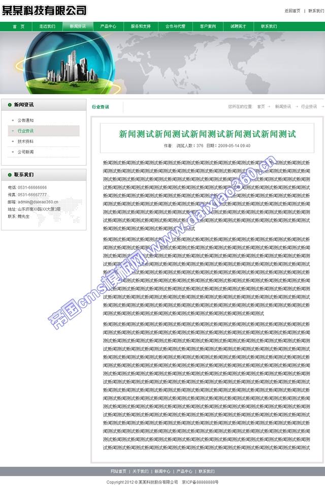 帝国cms绿色企业公司网站模板科技领先_新闻内容