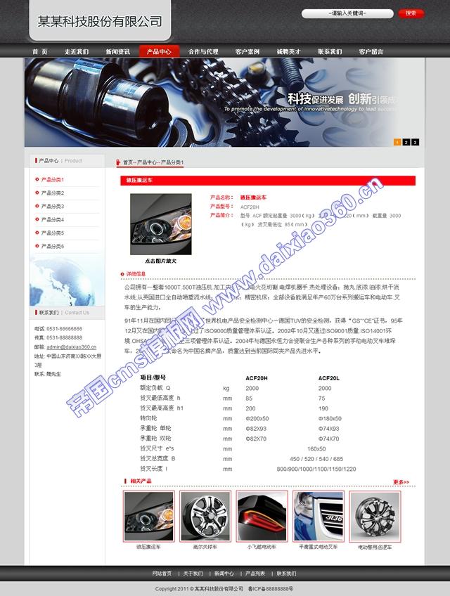帝国cms黑红色机械企业网站模板_产品内容