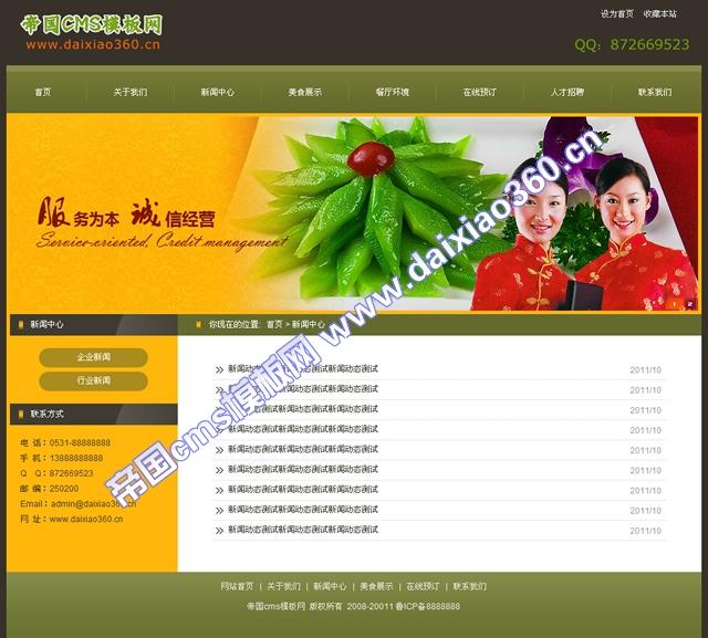 帝国cms餐饮咖啡茶楼企业模板黄色深绿色_新闻列表