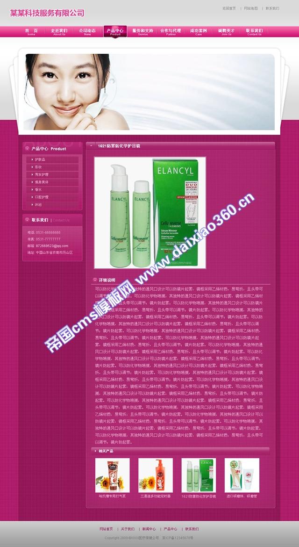 帝国cms粉色化妆企业模板_产品内容