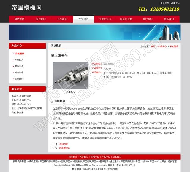 帝国模板之大气红色通用企业网站程序源码_产品内容