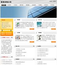 帝国cms咨询金融理财公司企业简约纯粹网站模板