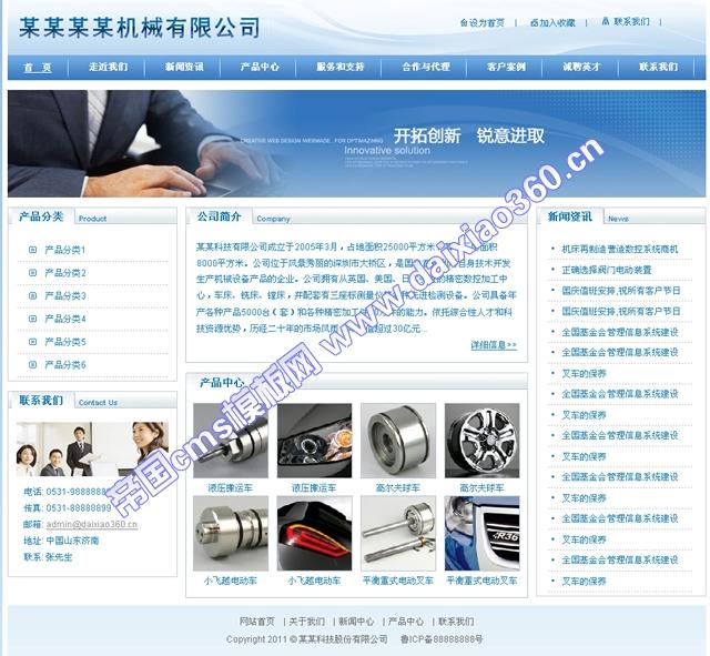 帝国cms蓝色通用企业模板