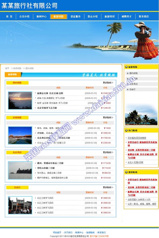 帝国cms蓝色旅行社企业模板_旅游线路频道页