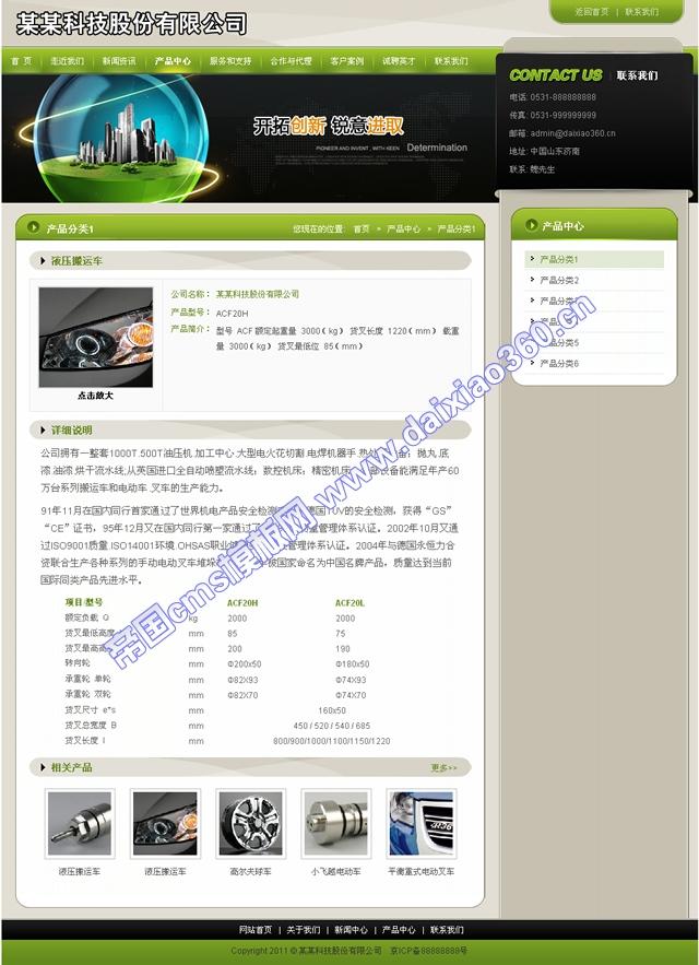 帝国企业网站之电子科技模板_产品内容