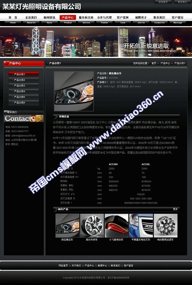 帝国cms灯具照明黑色企业模板_产品内容