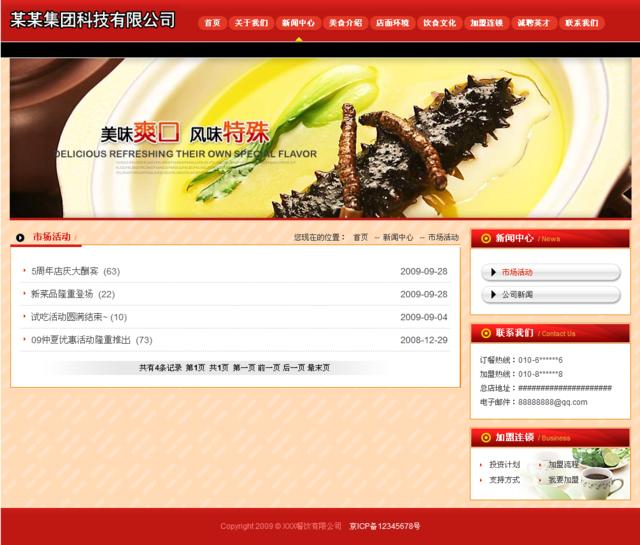 帝国餐饮企业红色cms模板_新闻列表