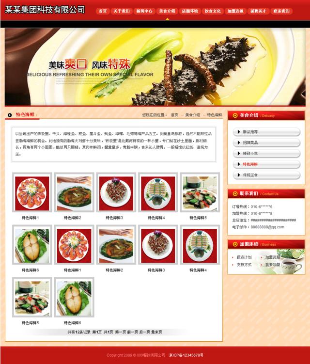 帝国餐饮企业红色cms模板_产品列表