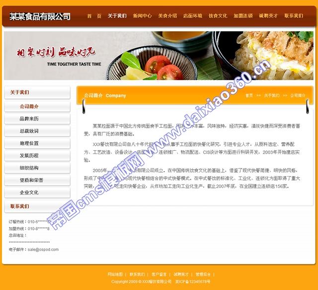 帝国cms餐饮加盟类网站模板_公司简介
