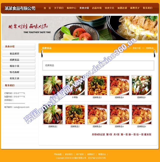 帝国cms餐饮加盟类网站模板_产品中心