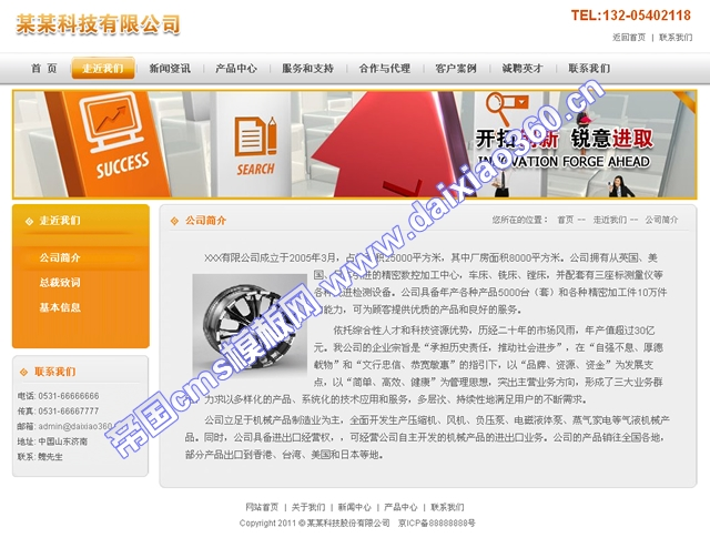 帝国cms橙色大气企业模板_公司简介