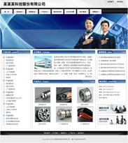 帝国cms公司企业产品网站程序模板源码