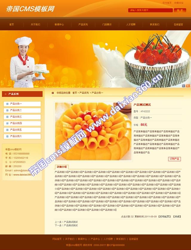 帝国cms企业模板橙红色蛋糕网站模板_产品内容