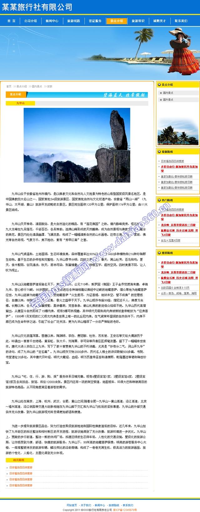 帝国cms蓝色旅行社企业模板_图片内容