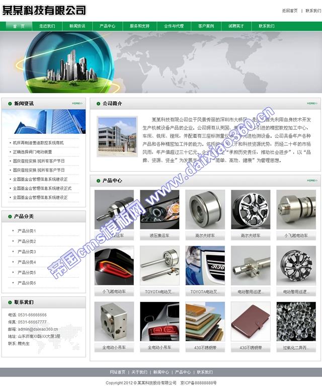 帝国cms绿色企业公司网站模板科技领先_首页