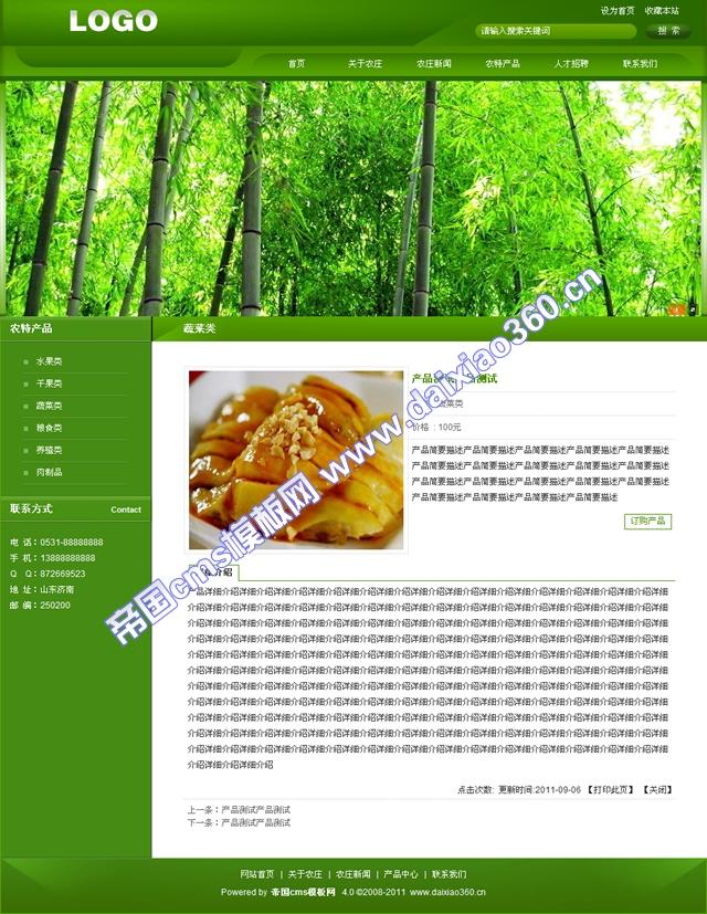 帝国cms绿色农家乐企业网站模板_产品内容