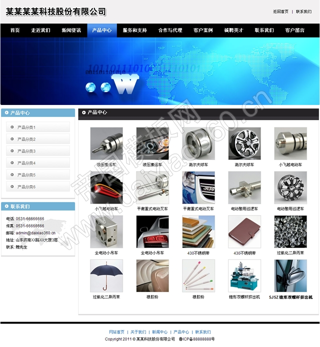 蓝黑色企业建站网站程序源码帝国cms模板_产品列表