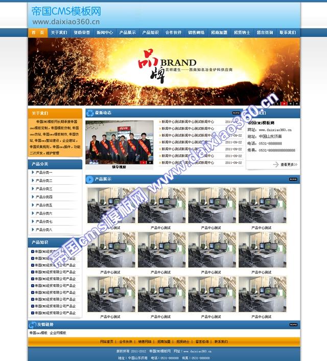 非常好看的蓝色公司企业帝国cms模板_首页