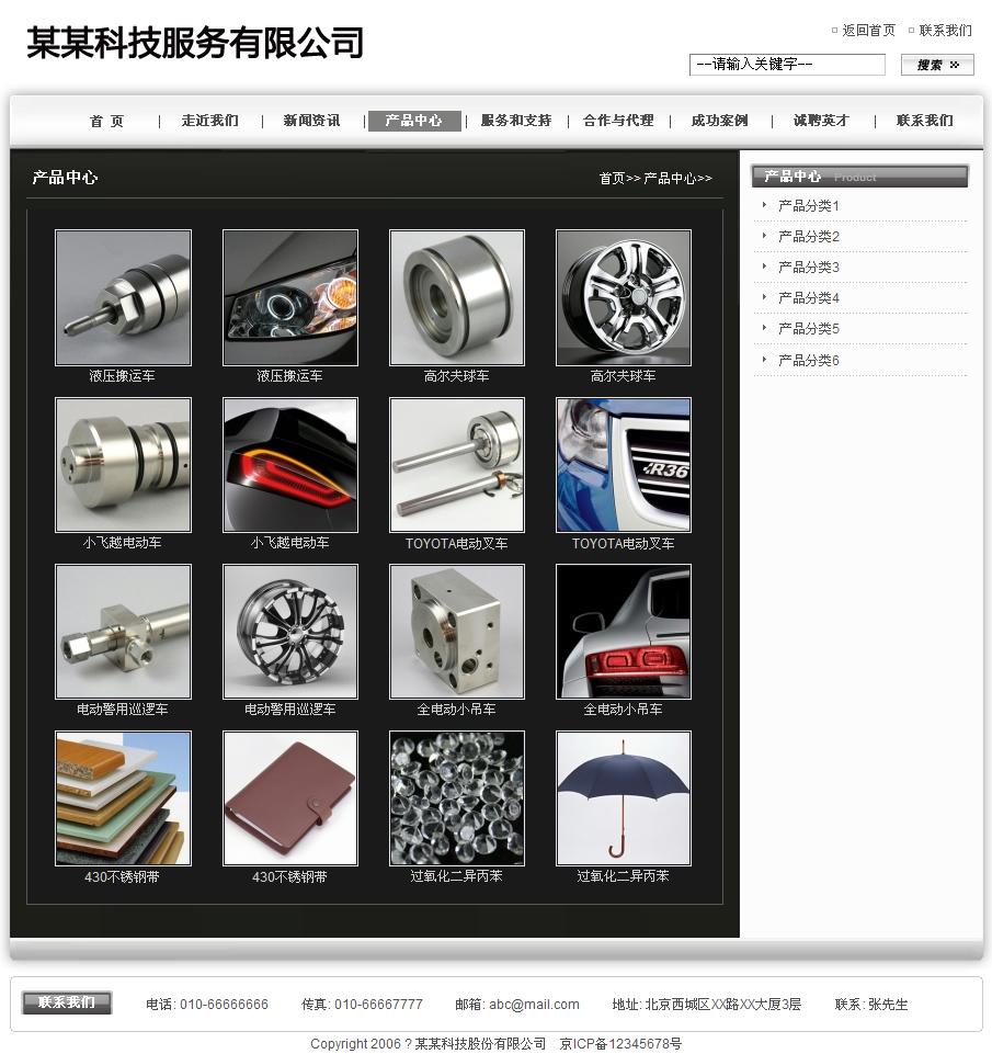 帝国cms黑白色企业模板_产品列表