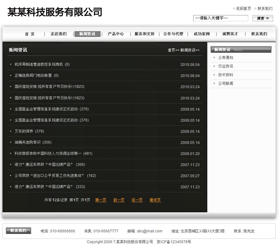 帝国cms黑白色企业模板_新闻列表