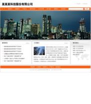 帝国cms橙色企业模板