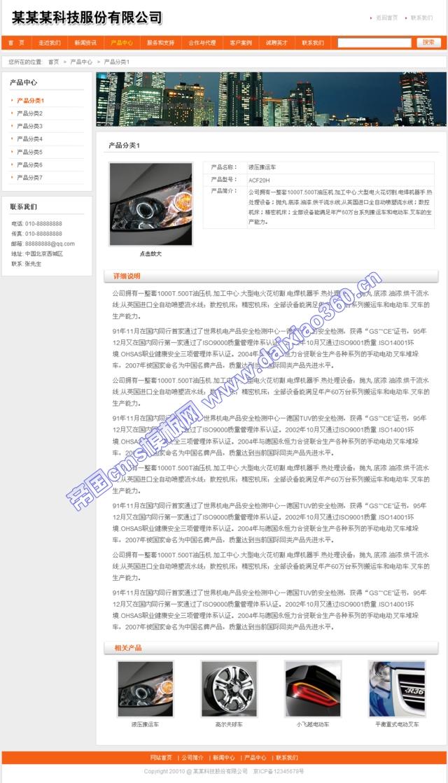 帝国cms橙色企业模板_产品内容