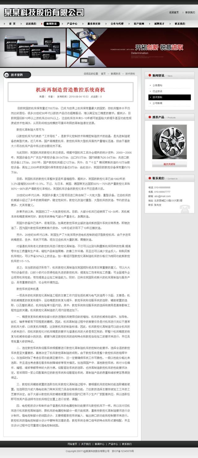 帝国cms黑灰色模板之电力无限_新闻内容