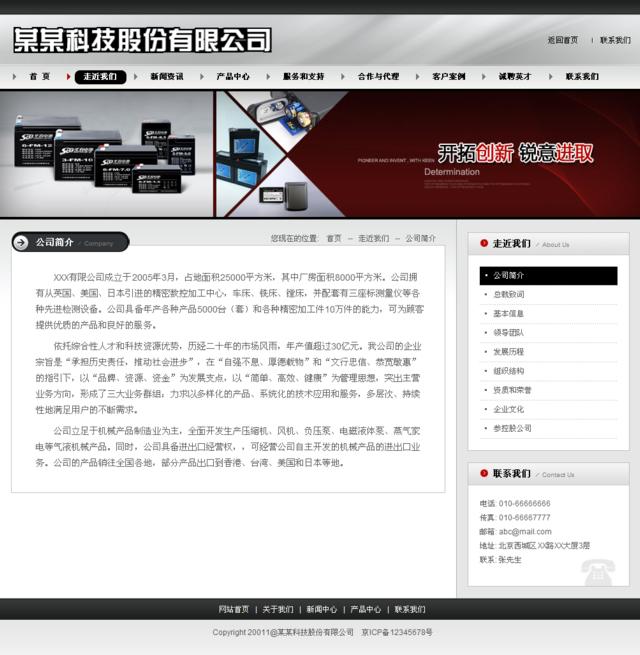 帝国cms黑灰色模板之电力无限_公司简介