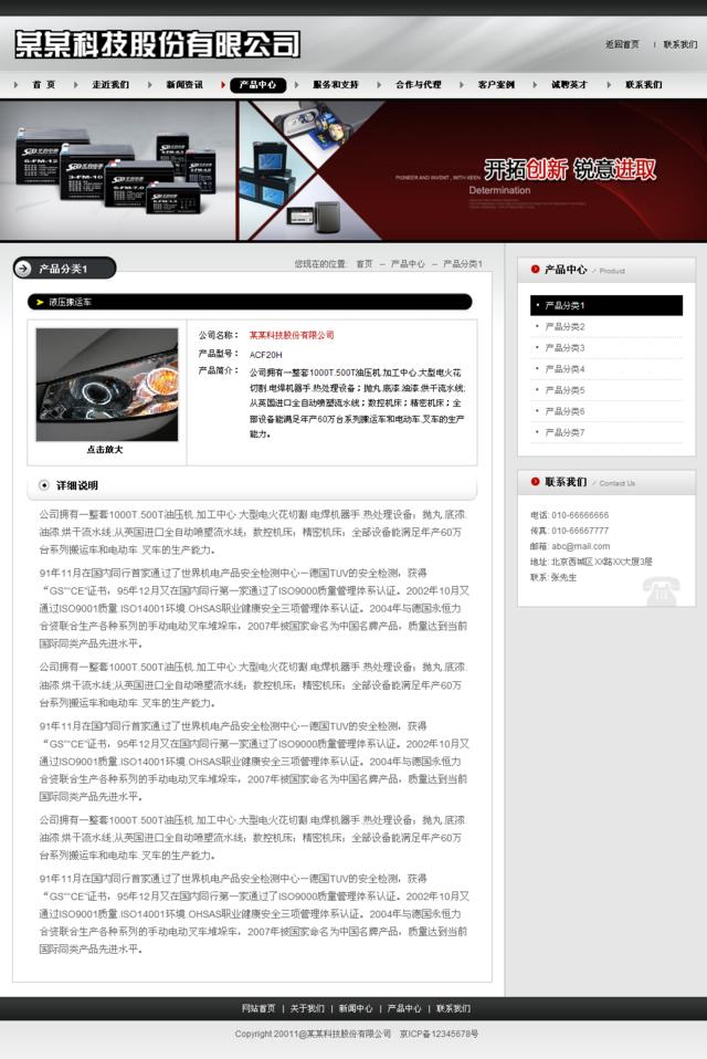 帝国cms黑灰色模板之电力无限_产品内容