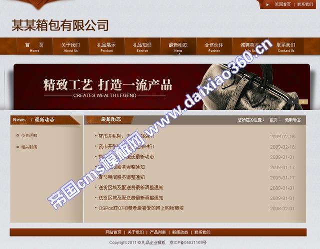 帝国cms礼品箱包企业模板_新闻列表