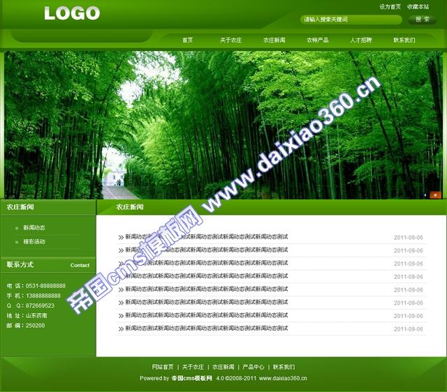 帝国cms绿色农家乐企业网站模板_新闻列表