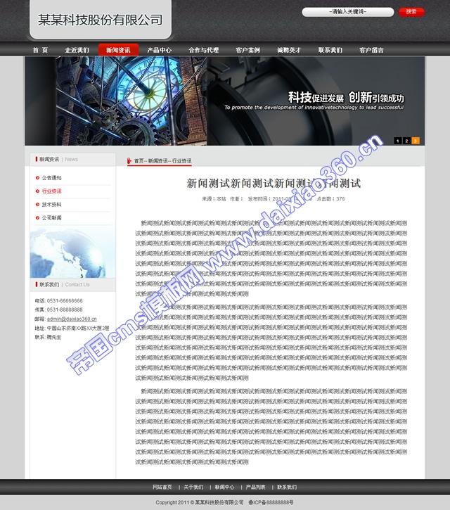 帝国cms黑红色机械企业网站模板_新闻内容