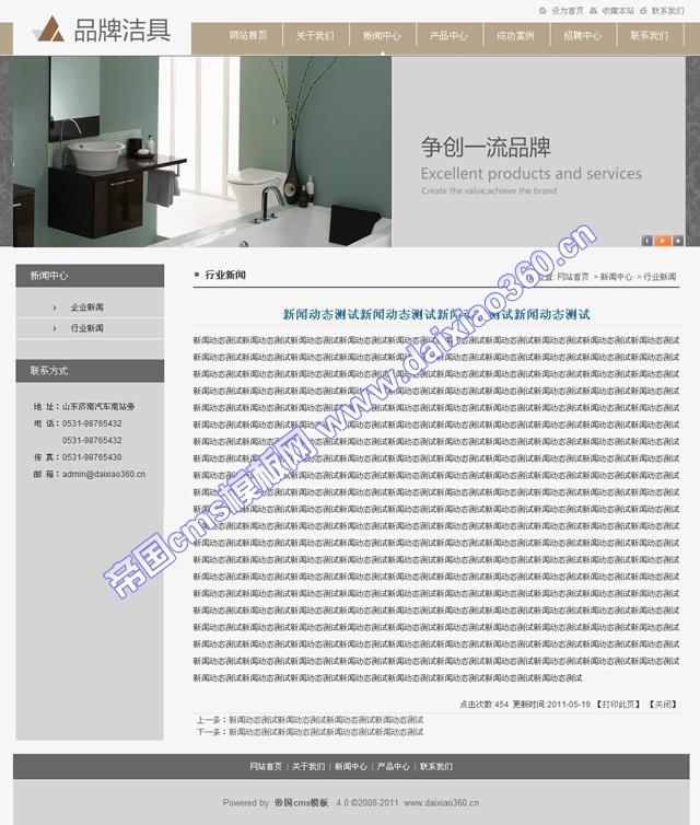 帝国cms家具洁具日用品企业网站模板_新闻内容