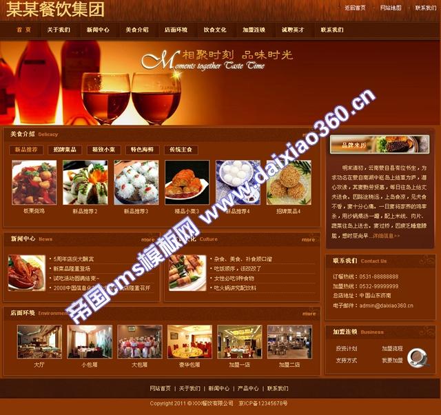 帝国cms咖啡色餐饮茶饮企业模板_首页