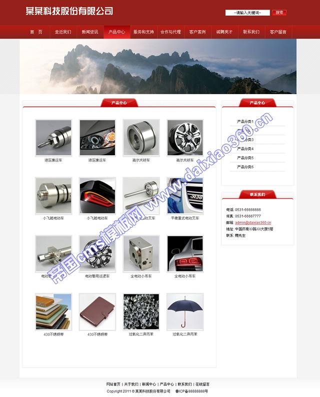 帝国cms红色大气企业网站模板_产品列表
