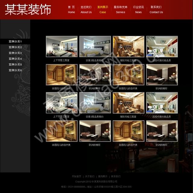 帝国cms装饰设计企业公司网站模板之古典之美_案例展示