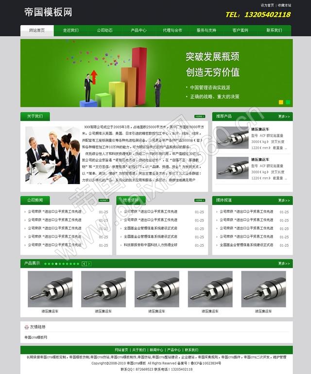 帝国模板之大气绿色通用企业网站程序源码_首页