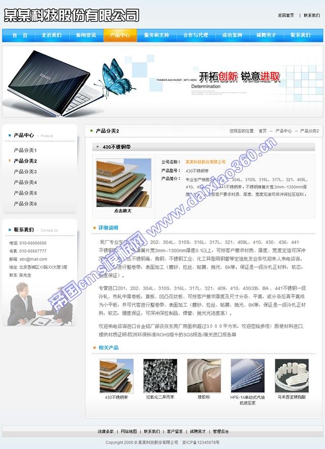 帝国cms蓝色企业模板机械之清爽蓝灰_产品内容