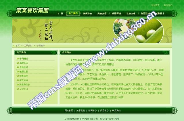 帝国cms餐饮食品企业绿色模板_单页
