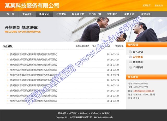 帝国cms橙色风暴企业公司网站模板_新闻列表