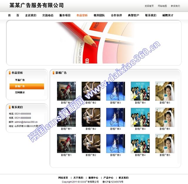 灰白色广告设计公司企业cms模板_图片列表