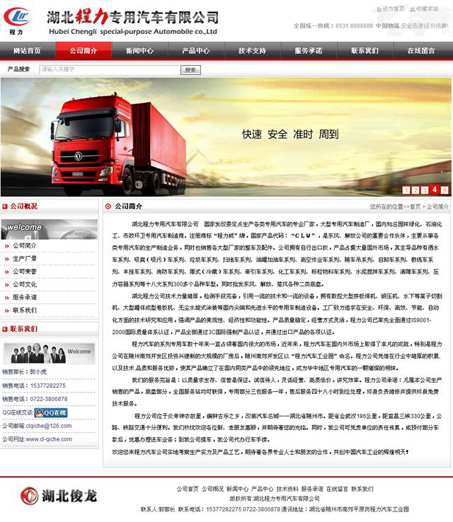 帝国cms汽车运输公司企业网站模板_单页