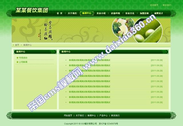 帝国cms餐饮食品企业绿色模板_新闻列表