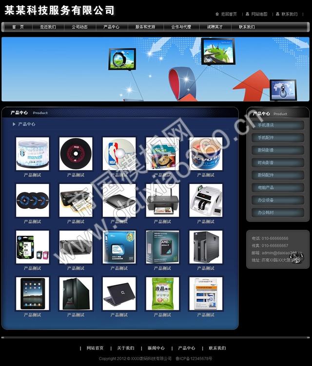 帝国深蓝色公司企业网站cms模板_产品列表