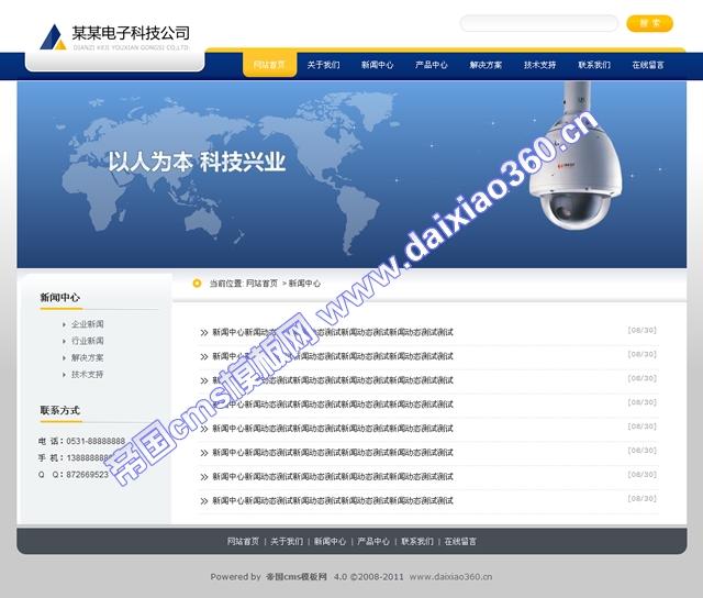 帝国cms适合电子科技公司网站模板_新闻列表
